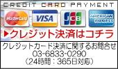 クレジット支払いはこちら